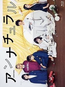 [日] 法醫女王 (UNNATURAL) (2018)[台版字幕]