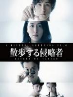 [日] 散步的侵略者 (Before We Vanish) (2017)