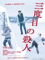 [日] 第三次殺人 (The Third Murder) (2017)[台版字幕]