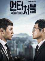 [韓] 權慾都市 (Untouchable) (2017) [Disc 2/2]