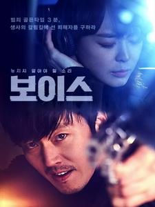 [韓] 聲命線 (Voice) (2017) [Disc 1/2]