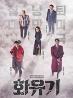 [韓] 花遊記 (A Korean Odyssey) (2017) [Disc 2/2]