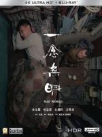 [中] 一念無明 (Mad World) (2016)[港版]