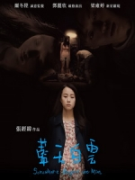 [中] 藍天白雲 (Somewhere Beyond The Mist) (2017)[港版]