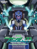 [日] 機動戰士鋼彈00劇場版 - 先驅者的覺醒 (Mobile Suit Gundam 00 The Movie - A Wakening of the Trailblazer) (2010)[港版]
