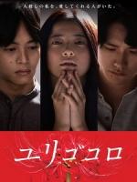 [日] 百合心 (Yurigokoro) (2017)[台版字幕]