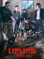 [韓] 壞傢伙們 - 惡的都市 (Bad Guys 2) (2017) [Disc 1/2]