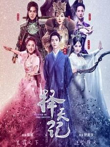 [陸] 擇天記 (Fighter of the Destiny) (2017) [Disc 5/5][台版]