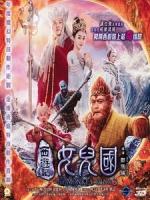 [中] 西遊記女兒國 (The Monkey King 3) (2017)[港版]