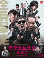 [日] 極惡非道最終章 (Outrage Coda) (2017)