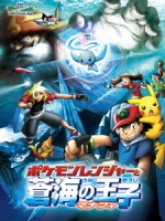 [日] 神奇寶貝 電影版 - 蒼海的王子 瑪納霏 (Pokemon - Ranger and the Prince of the Sea Manaphy) (2006)[台版字幕]