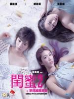 [中] 閨蜜 2 (Girls 2) (2017)[台版]