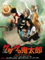 [日] 鬼太郎 (Kitaro) (2007)[台版字幕]
