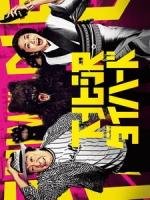 [日] 下北澤 Die Hard (Shimokitazawa Die Hard) (2017)[台版]
