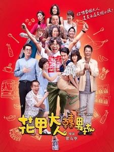 [中] 花甲大人轉男孩 (Back to the Good Times) (2018)[台版]