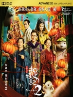 [中] 捉妖記 2 (Monster Hunt 2) (2018)[台版]