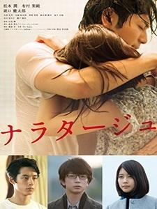 [日] 愛,不由自主 (Narratage) (2017)[台版字幕]
