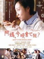 [日] 媽媽,晚餐吃什麼? (What s for Dinner, Mom?) (2017)[台版]