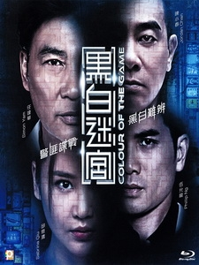 [中] 黑白迷宫 (Colour of the Game) (2017)[港版]
