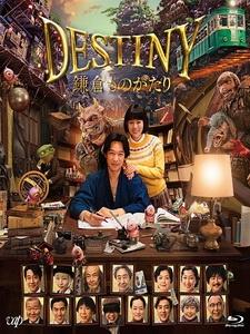 [日] 鎌倉物語 (Destiny - The Tale of Kamakura) (2017)[台版字幕]