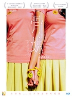 [中] 骨妹 (Sisterhood) (2017)[台版]