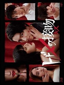 [日] 致命之吻 (Todome no Kiss) (2018)