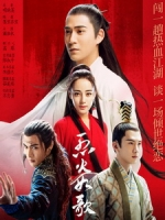 [陸] 烈火如歌 (The Flames Daughter) (2018) [Disc 1/3]