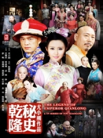 [陸] 乾隆秘史 (Esoterica of Qing Dynasty) (2015) [Disc 2/4][台版]