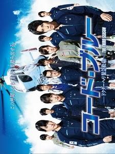 [日] 空中急診英雄 第三季 (Code Blue S03) (2017)