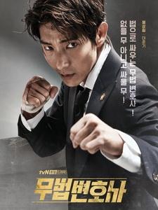 [韓] 武法律師 (Lawless Lawyer) (2018)