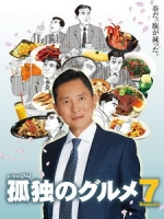 [日] 美食不孤單/孤獨的美食家 第七季 (The Solitary Gourmet S07) (2018)