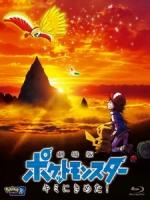 [日] 劇場版精靈寶可夢 - 就決定是你了! (Pokemon the Movie - I Choose You!) (2017)[台版字幕]