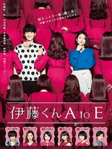 [日] 伊藤君A到E (The Many Faces of Ito) (2018)[台版字幕]