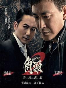 [中] 角頭 2 - 王者再起 (GATAO 2 - The New Leader Rising) (2017)[台版]