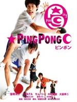 [日] 乒乓 (Ping Pong) (2002)