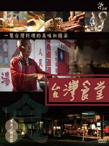 [台] 台灣食堂 第一季 (Taiwans Canteen S01) (2013)[台版]