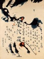 [日] 曼陀羅 (Mandala) (1971)