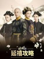 [陸] 延禧攻略 (Story of Yanxi Palace) (2018) [Disc 4/5]