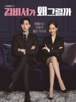 [韓] 金秘書為何那樣 (Whats Wrong With Secretary Kim) (2018) [Disc 1/2][台版字幕]