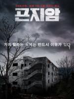[韓] 鬼病院 - 靈異直播 (Gonjiam - Haunted Asylum) (2017)[台版字幕]