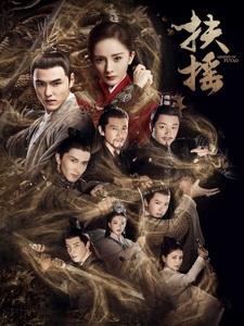 [陸] 扶搖 (Legend of Fuyao) (2018) [Disc 2/2]