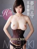 [日][有碼] 夢川エマ - 着エロアイドル 本番解禁