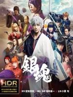 [日] 銀魂 (Gintama Live Action the Movie) (2017)[台版字幕]