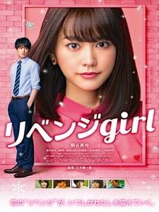 [日] 復仇女孩 (Revenge Girl) (2017)