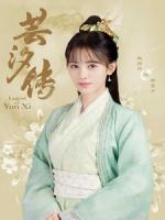[陸] 芸汐傳 (Legend of YunXi) (2018) [Disc 4/4]