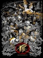 [陸] 畫江湖之不良人 2 (Bu Liang Ren 2) (2016)