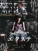 [日] 美髮屍 (Exte) (2007)[台版字幕]