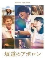 [日] 坂道上的阿波羅 (Kids on the Slope) (2018)[台版字幕]