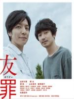 [日] 友罪 (My Friend A) (2018)[台版字幕]