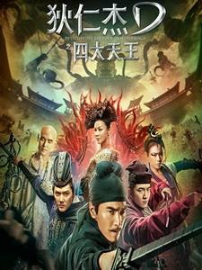 [中] 狄仁傑之四大天王 (Detective Dee - TheFour Heavenly Kings) (2018)